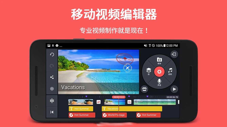 Android 巧影Kine Master v4.8.7 内购付费版 白金高级功能免费用.jpg