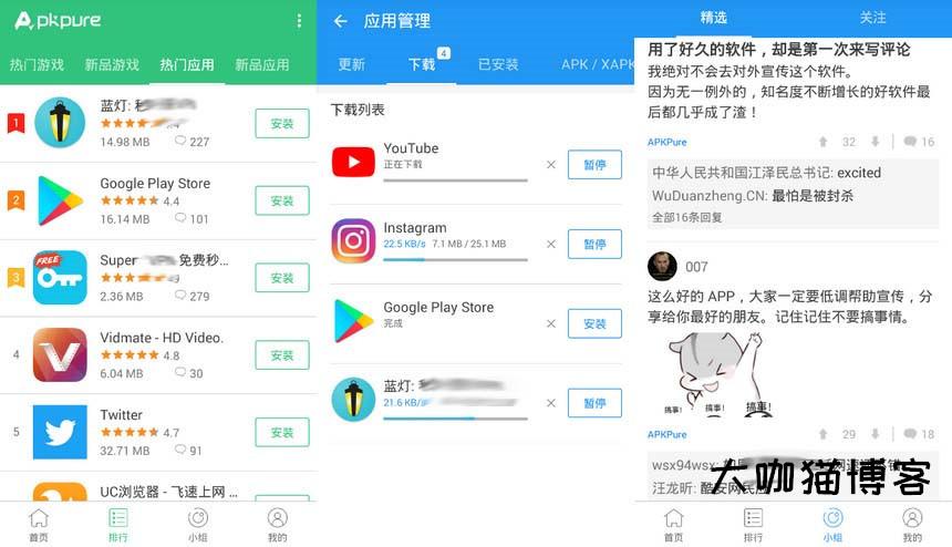 Apkpure客户端 v3.3.1 清爽版 强烈推荐一波.jpg
