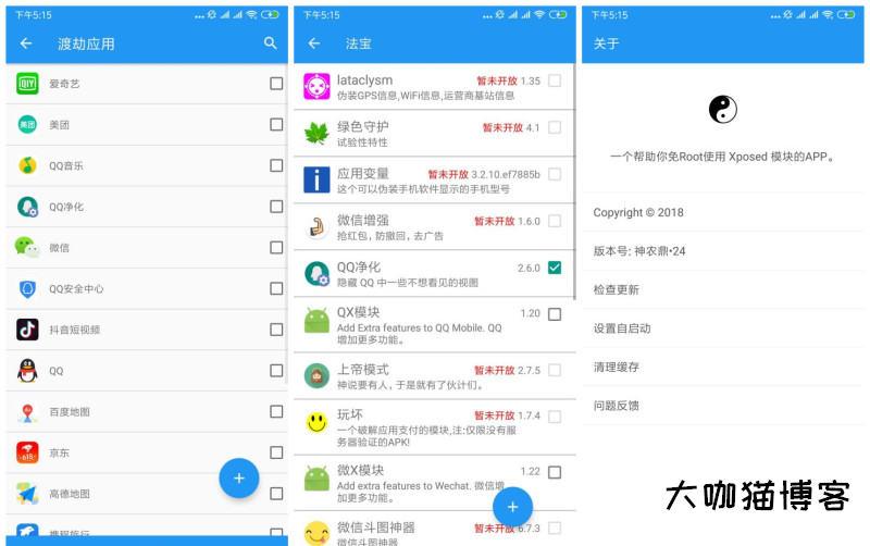 安卓太极 v40.2 清爽版 功能更多 非常好用.jpg