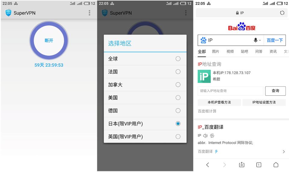 安卓超级红灯 v2.1.0 破解会员版 上国外网用的.jpg