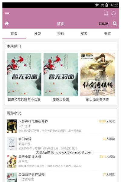 书虫小说 v1.2.1 专业版 书籍免费看.jpg