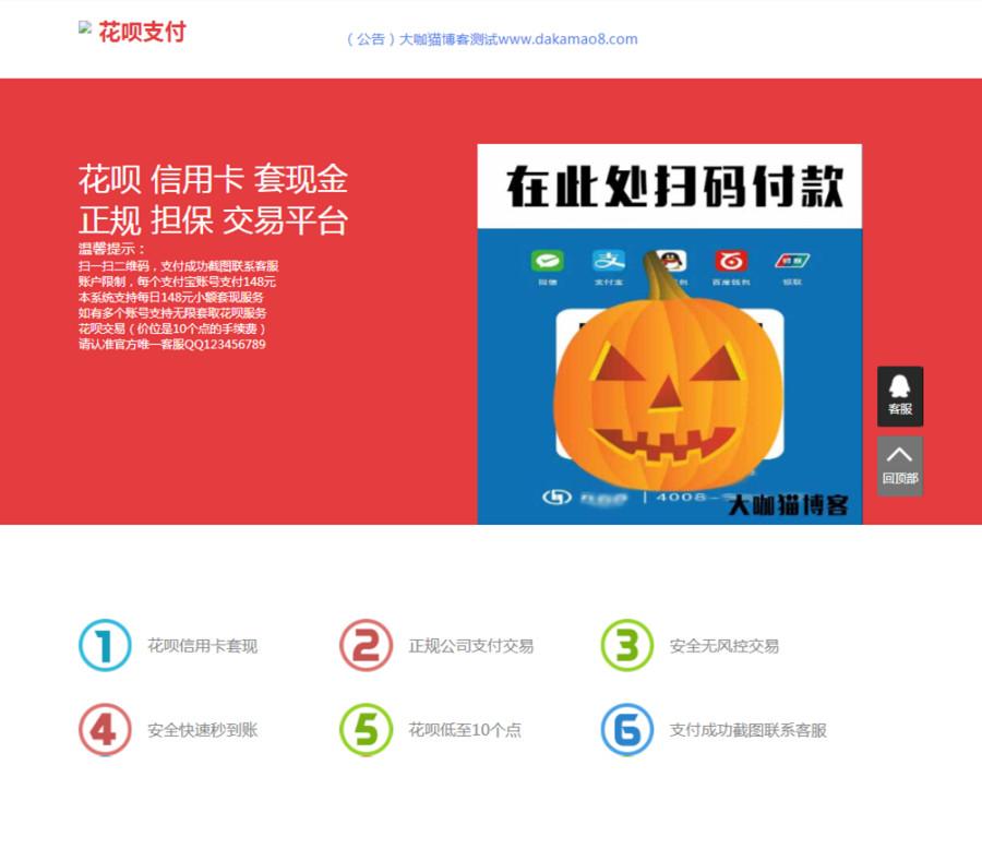 花呗业务网站源码