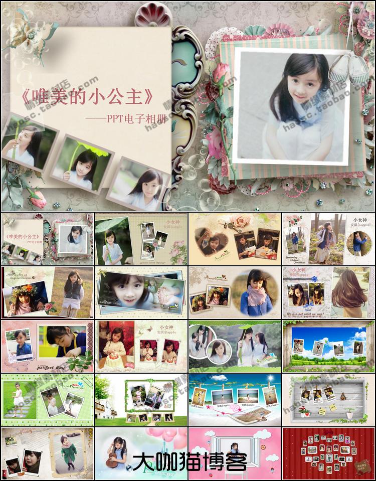 个人成长书电子相册生日照片PPT动态模板