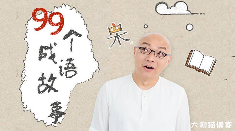 凯叔365夜:99个成语故事(已完结 百度云网盘下载)