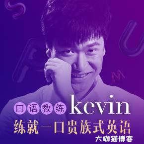 英音男神Kevin: 3分钟贵族式英语(已完结 百度云网盘下载)