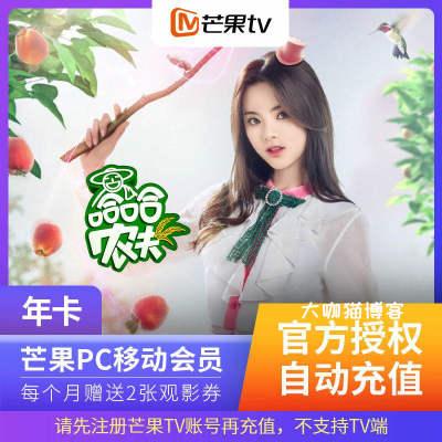 芒果TV会员 59元/年 历史最低价速抢