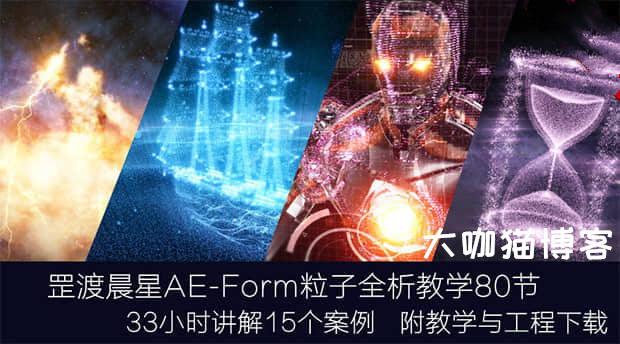 AE教程:罡渡晨星Form粒子全析教学视频(含全套工程素材)