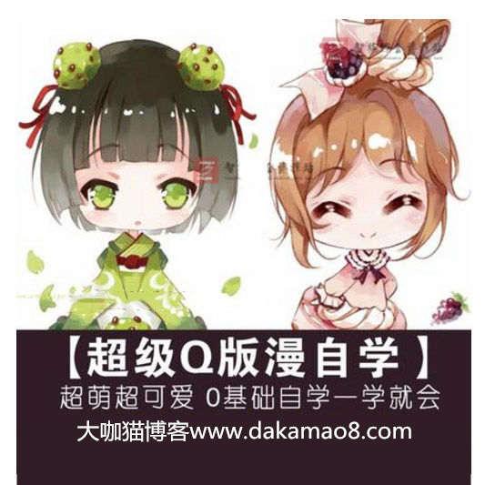 日式Q版动漫sai基础高级cg插画萌系绘画古风人物角色设计视频教程