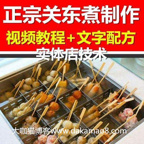 正宗关东煮制作方法摆摊街边小吃视频教程特色小吃配方技术