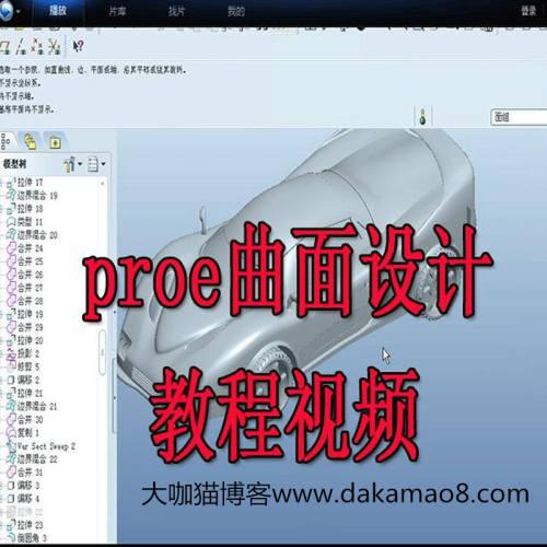 PROE5.0高级曲面造型设计实例学习教程视频新手入门学习教程案例